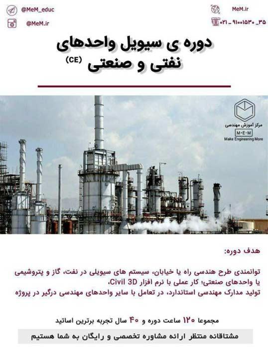 PetroCivil پتروسیویل